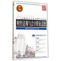 财经法规与会计职业道德(附光盘全国会计从业资格考试教材)