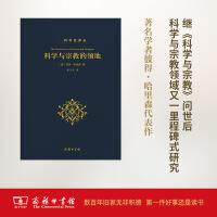 科学与宗教的领地 (科学史译丛)