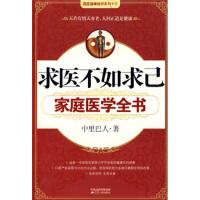 【二手书8成新】求医不如求己:家庭医学全书(附赠 中里巴人 江苏人民出版社