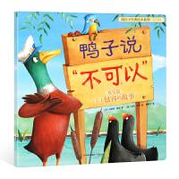 鸭子说不可以 正版暖房子经典系列绘本全套第四辑0-2-3-4-5-6-8岁幼儿园早教启蒙宝宝儿童书睡前亲子阅读故事书中