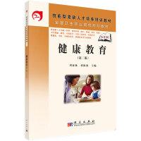 健康教育(第二版)(5年高职)