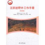 沉积岩野外工作手册(第四版)