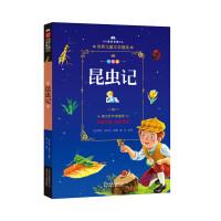 成长文库-世界儿童文学精选-拼音版-昆虫记 拼音美绘本