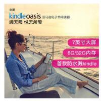 【支持礼品卡】全新亚马逊Kindle Oasis电子书阅读器(2017版)先到先得