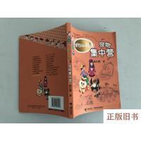 【二手旧书8成新】淘气包马小跳系列升级版:宠物集中营``