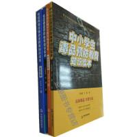 毒品预防教育与网络安全教育4册