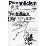 视读浪漫主义