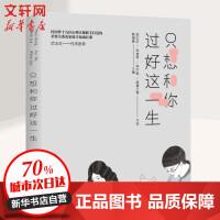 只想和你过好这一生 长江文艺出版社