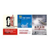 戴旭与美军中国通的战略对话+盛世狼烟:一个空军上校的国防沉思录+C形包围――内忧外患下的中国突围(全3册)