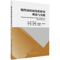 【二手书8成新】慢疾病负担研究理论与实践 蔡乐 科学出版社