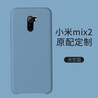 小米mix2手机壳 新款液态硅胶小米8小米mix2s保护套mix 2s超薄mix3磨砂防摔软壳mlx