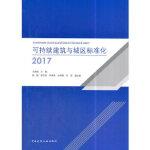 [二手旧书9成新],可持续建筑与城区标准化2017,王清勤 鹿 勤 程志军 林波荣 林常青 叶 凌,978711221