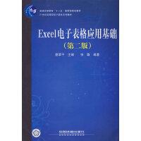 """普通高等教育""""十一五""""国家级规划教材―21世纪高等院校计算机系列教材――Excel电子表格应用基础(第二版)"""