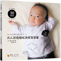 30分钟!大人旧衣轻松改成宝宝装(100件可爱又实用的宝宝衣服,详细的服装改装教程,附制作纸样)