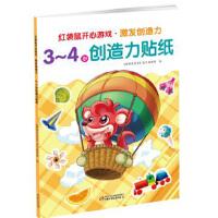 红袋鼠开心游戏・激发创造力・3~4岁创造力贴纸