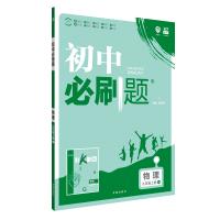 理想树2019新版 初中必刷题 物理九年级上册 沪粤版 67初中自主学习