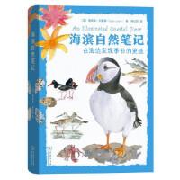 海滨自然笔记-在海边发现季节的更迭 赛莉亚.刘易斯 9787100152785 商务印书馆有限公司