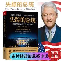 正版 失踪的总统 克林顿著 2018年世界出版大事件 美国前总统克林顿长篇政治悬疑小说 揭秘权力层幕后不为人知的故事畅