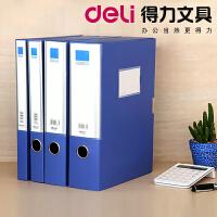 得力档案盒5683 A4塑料文件盒资料盒公文盒 档案盒背宽5.5cm