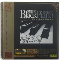 正版 HIFI 钢琴曲音乐 黑钢琴 无损音乐 黑胶CD碟 汽车1CD