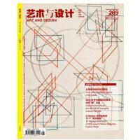 【2019年10月现货】艺术与设计杂志2019年10月238期总第417期 时代华章:新中国国家形象设计背后的思想与故