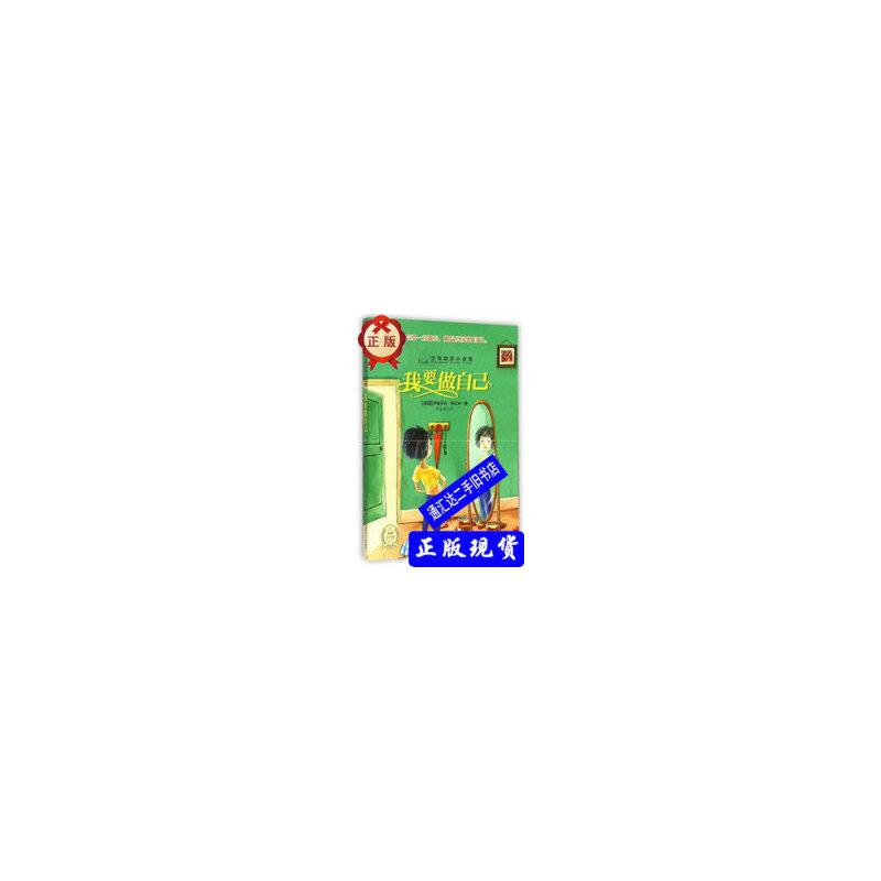 【二手旧书9成新】我要做自己 9787535393227 /布拉米 湖北少年儿童出版社【正版现货,下单即发,注意售价高于定价】