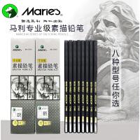 马利铅笔C7403专业马利素描铅笔12支盒4B素描铅笔考试铅笔