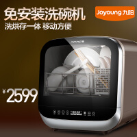 【九阳专卖】 X5 洗碗机 免安装全自动 家用台式 刷碗 烘干 除菌 消毒