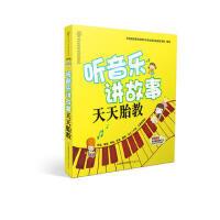 【二手书8成新】听音乐讲故事 天天胎教(读者专享版 汉竹 江苏科学技术出版社
