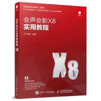会声会影X8实用教程 零基础入门书籍 视频插件 会声会影X8新手入门 熟悉后期编辑 计算机网络 图形图像 多媒体技术