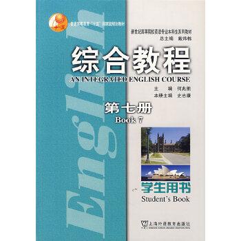 综合教程(第七册)(学生用书)