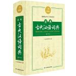 开心辞书 实用古代汉语词典(缩印本)包含成语、古汉字典、古汉词典三大品种