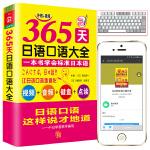 365天日语口语大全(视频+音频+键盘+点读)标准日本语