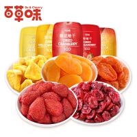 【百草味-水果干组合A500g】草莓干菠萝干黄桃蔓越莓果脯零食蜜饯