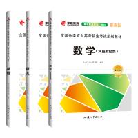2021年版 成人高考 高升专文科 成考教材 高中起点语文英语数学(文史财经)全套3本