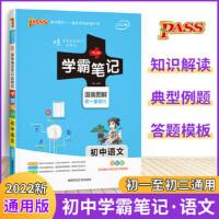 包邮PASS绿卡图书2020版学霸笔记初中语文漫画图解初一至初三适用全彩版配套统编部新教材使用