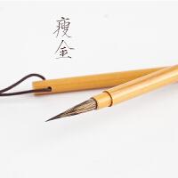 瘦金纯紫毫书法小楷毛笔 宋徽宗瘦金体毛笔 纯紫毫勾线笔