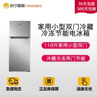 【苏宁易购】Homa/奥马BCD-118A5小冰箱 家用小型双门冷藏冷冻两门节能电冰箱