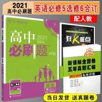 高中必刷题英语必修5选修6合订人教版RJ版2020新高二2上英语新课标送狂K重点5年高考3年模拟分题型强化试题