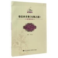 格拉纳多斯戈雅之画(教学版)/21世纪钢琴教学丛书