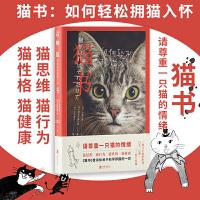猫书:如何轻松拥猫入怀 联合天畅