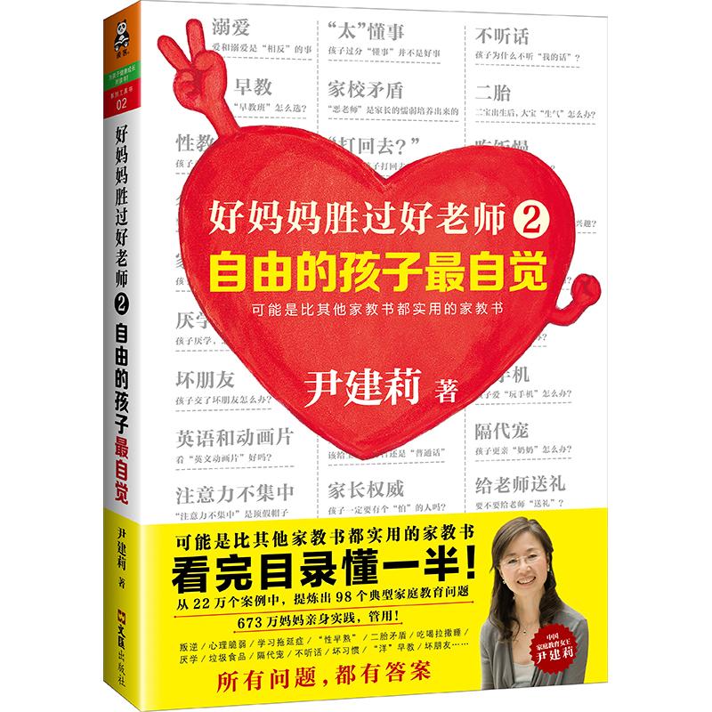 好妈妈胜过好老师2:自由的孩子最自觉(实操性更强的家教育儿书) 读客熊猫君出品