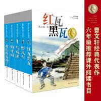曹文轩纯美系列中短篇集(套装共5册):红瓦黑瓦、野风车、狗牙雨、马戏团、我们的麦场主