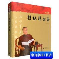 【旧书二手书9成新】桂林鸡血玉 唐正安 著