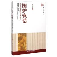 【二手书8成新】围炉夜话 你不知道的劝世良言 姜正成 中国财政经济出版社