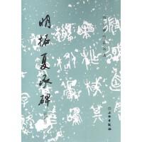 文物:历代碑帖法书选・明拓夏承碑(修订版)