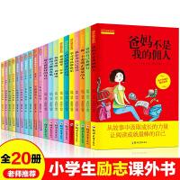 儿童成长励志故事书20册 爸妈不是我的佣人做最好的自己非常成长书小学生课外阅读儿童文学书籍7-9-12周岁三四五六年级