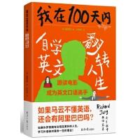我在100天内自学英文翻转人生 [韩]张同完著关亭薇译 11个训练法则10个成功秘诀8个实践疑问解答