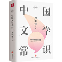 天地:中国文学常识