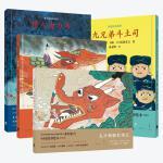 日本孩子都在读的中国民间故事:赤羽末吉经典绘本(共4册)(附赠品毛毡包)